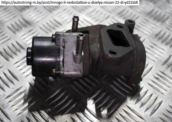 Клапан EGR двигателя Ниссан YD22DDti