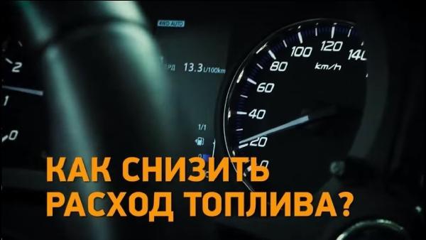 Снижаем расход топлива на Nissan Terrano