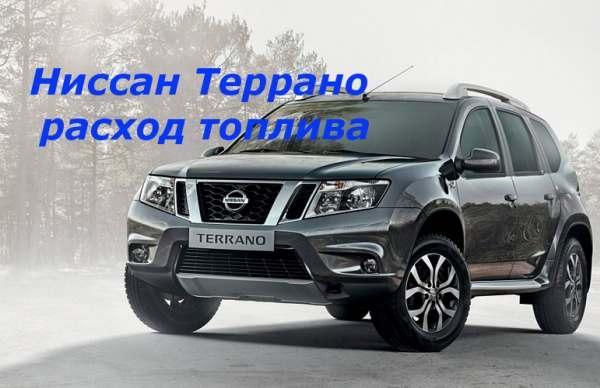 Расход топлива Nissan Terrano