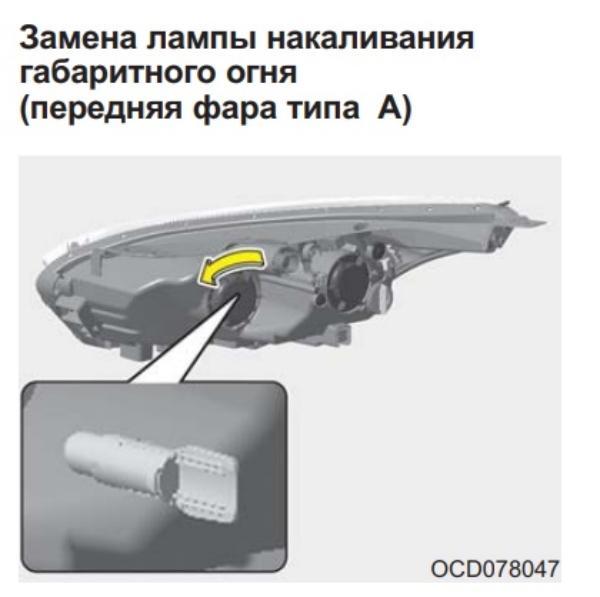 Меняем лампочки в передней блок фаре на Kia Ceed III