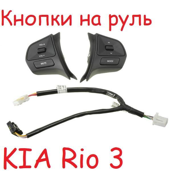 Кнопки на руль Киа Рио 3
