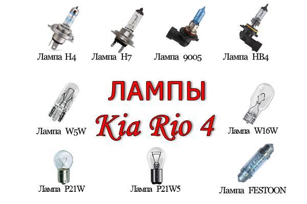 Лампы Киа Рио 4