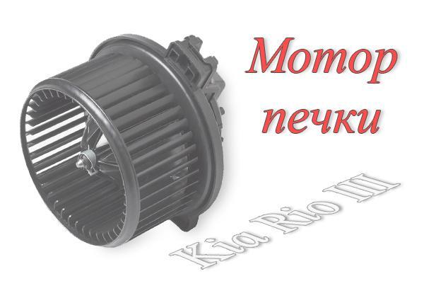 Мотор печки Киа Рио 3