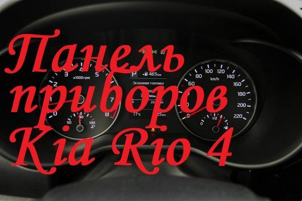 Панель приборов Киа Рио 4