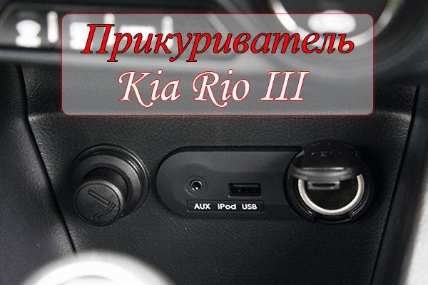 Ремонт прикуривателя Киа Рио 3