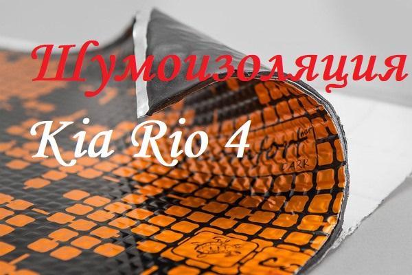 Шумоизоляция Киа Рио 4