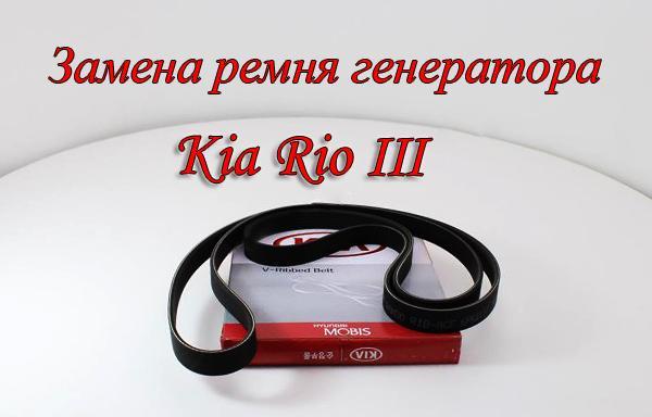 Замена ремня генератора Киа Рио 3