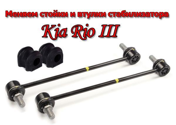 Стойки и втулки стабилизатора Киа Рио 3