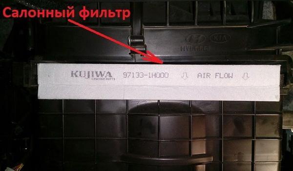 замены фильтра салона Kia Ceed ED