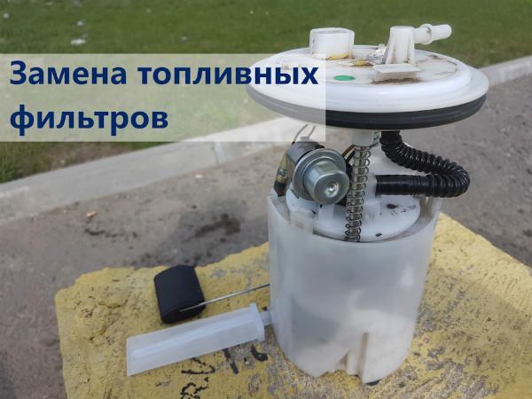 Замена топливных фильтров