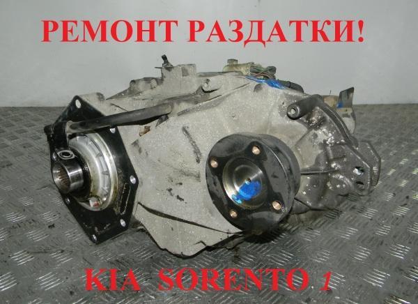 Демонтируем и ремонтируем раздатку на Kia Sorento 1