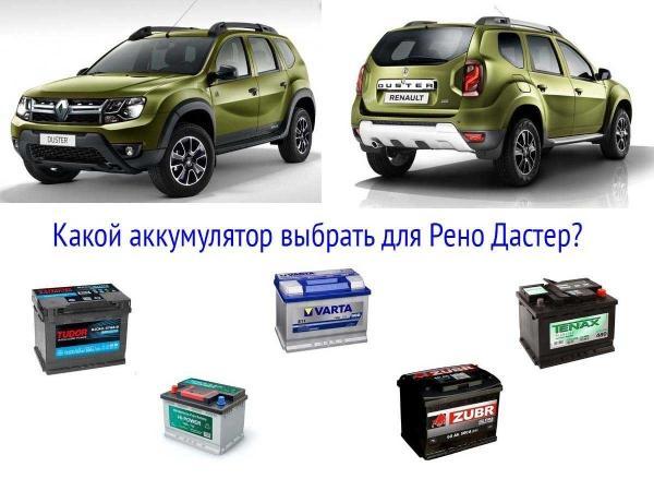 АКБ Renault Duster