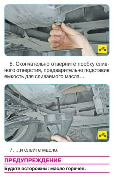Замена масла Renault