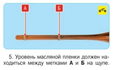Измерение уровня масла Renault