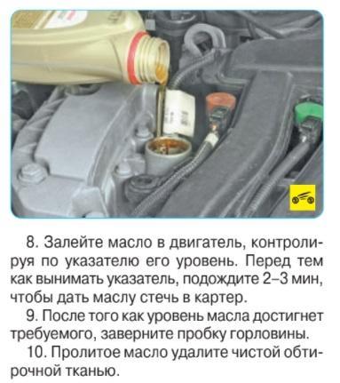 Проверка уровня масла Renault
