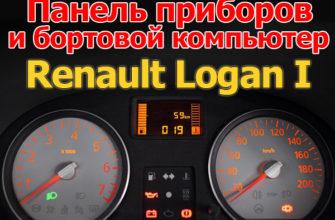 Борт комп и панель приборов Логан 1