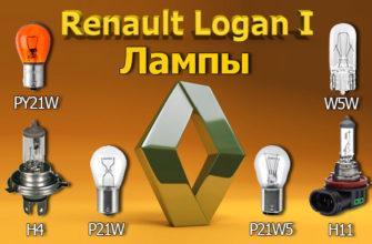 Лампочки Рено Логан 1