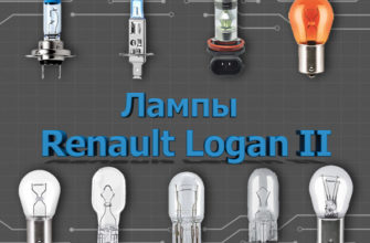 Лампочки Логан2