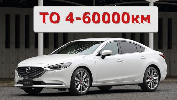 Обслуживание Mazda 6 GJ