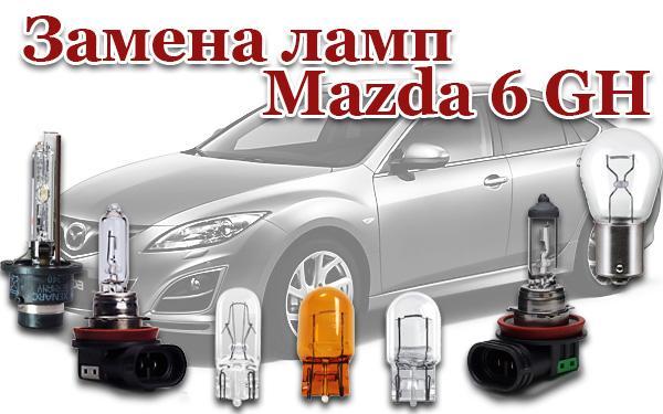 Mazda 6 GH замена ламп