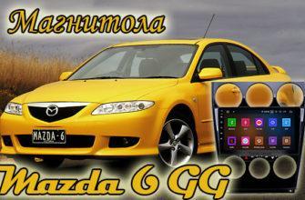 Магнитола Mazda 6 GG