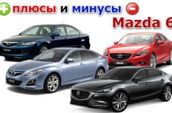 Поколения Mazda 6