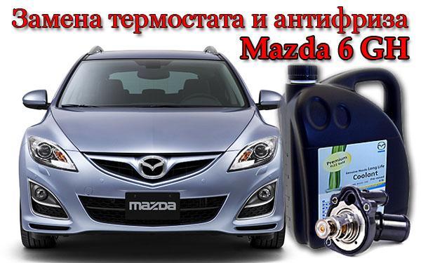 Mazda 6 GH замена антифриза