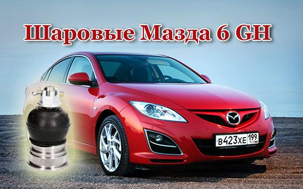 Замена шаровых Mazda 6 GH