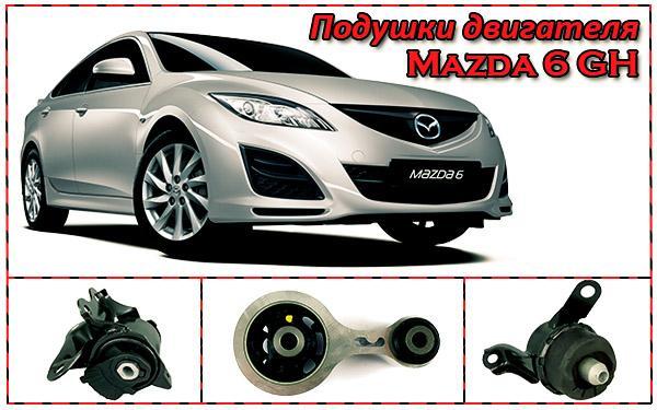 Подушки двигателя Mazda 6 GH