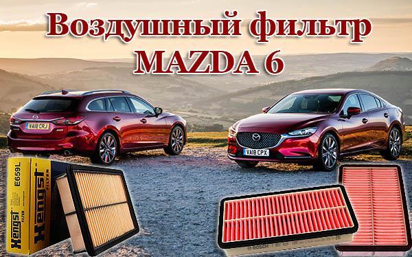 Воздушный фильтр Mazda 6